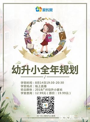 2018幼升小全年规划帖子.jpg