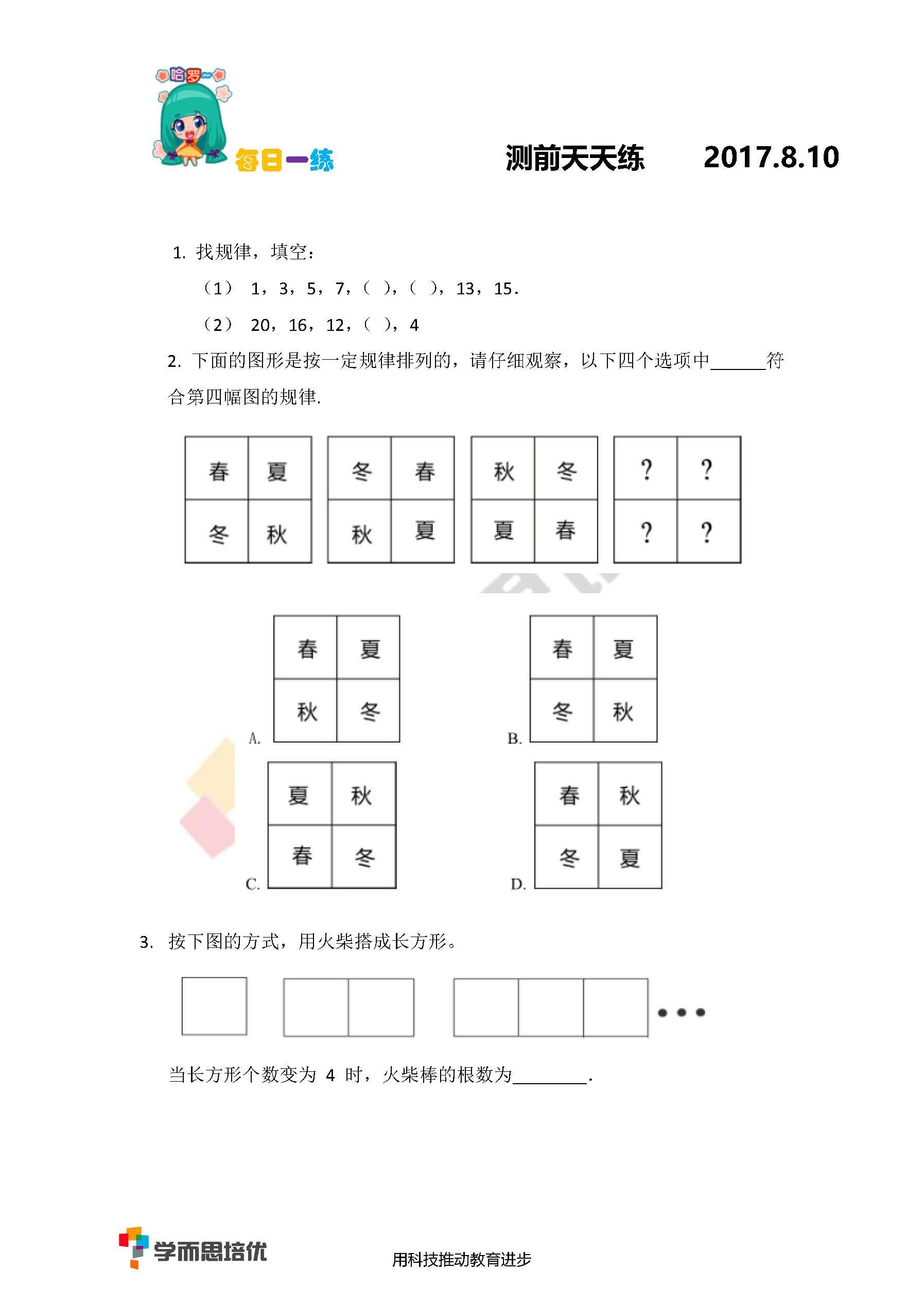 8.10练习题.jpg