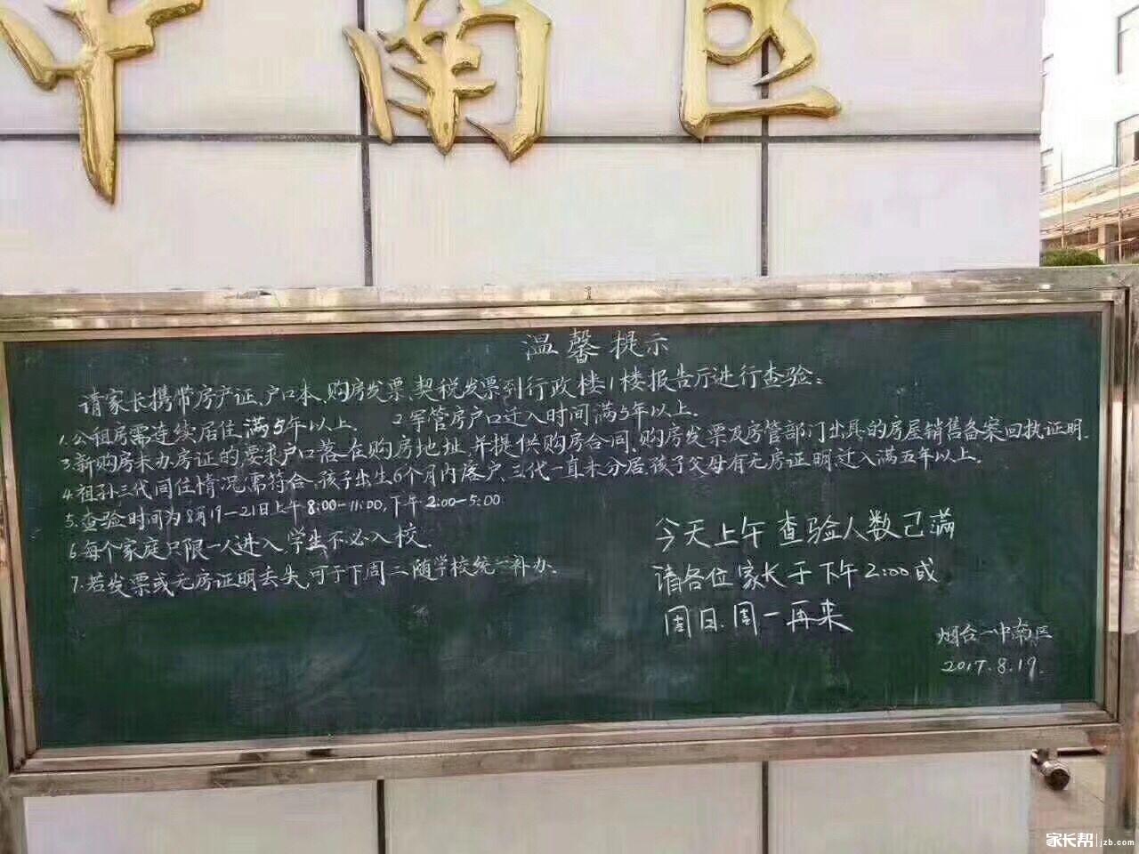 2017最全烟台初中材料汇总初中审核!重庆一中重点中烟台11图片