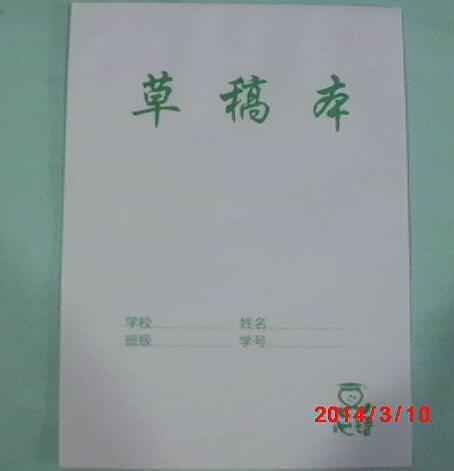 草稿本50.jpg