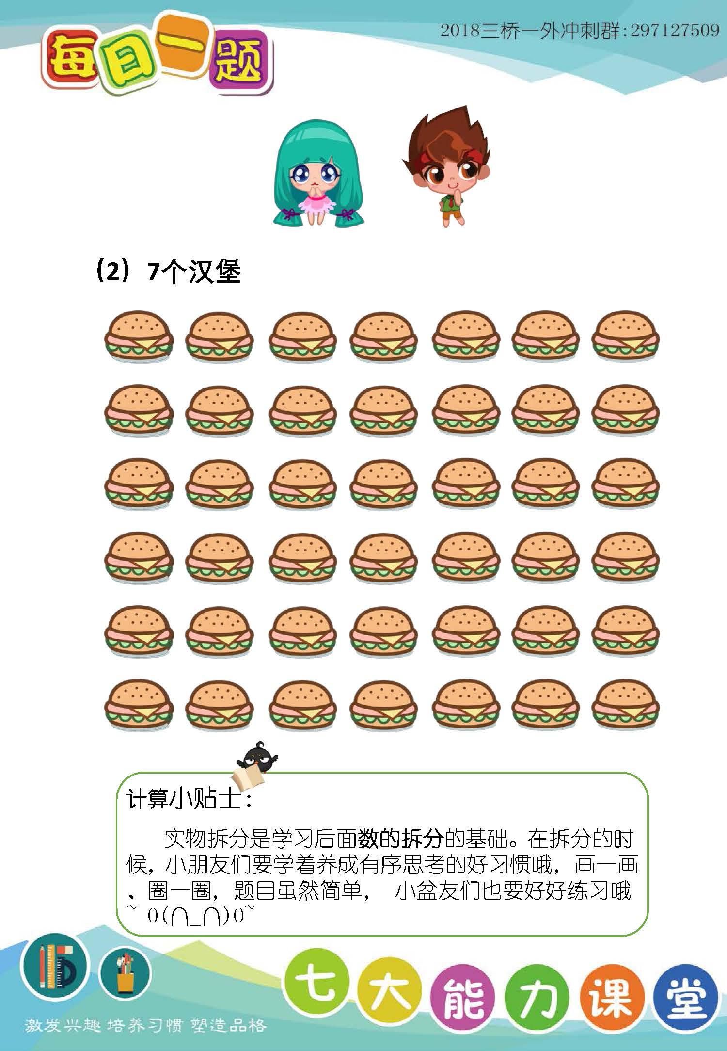 2018幼小衔接计算闯关题2关_页面_04.jpg