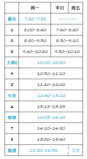 杭州建兰中学作息时间表