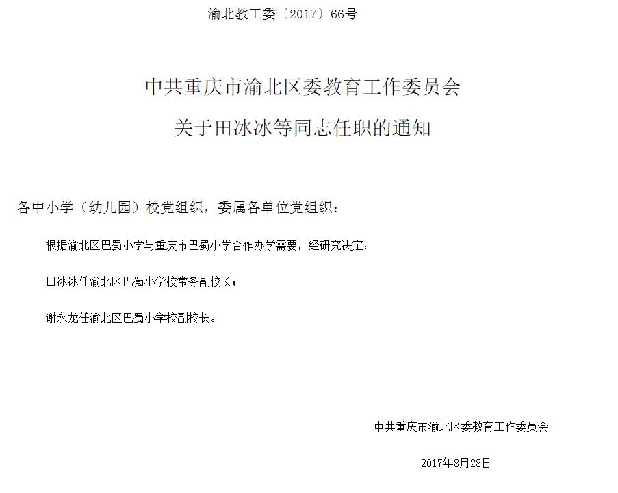 重庆渝北巴蜀分校也是巴蜀小学的小学!的就业政策小学教育图片
