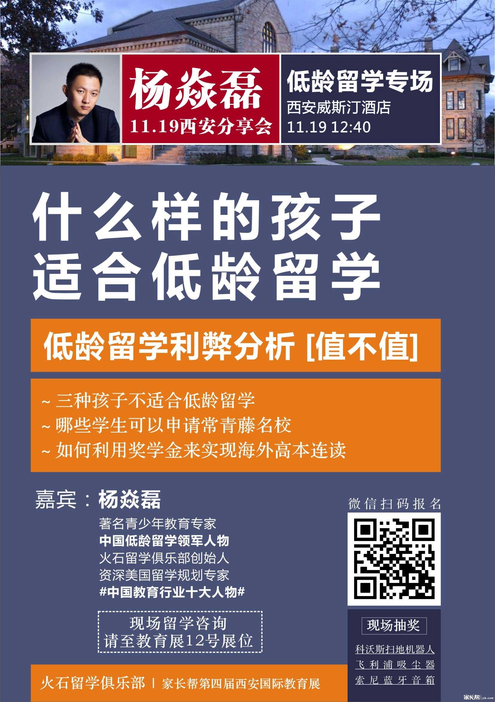 杨老师留学讲座海报