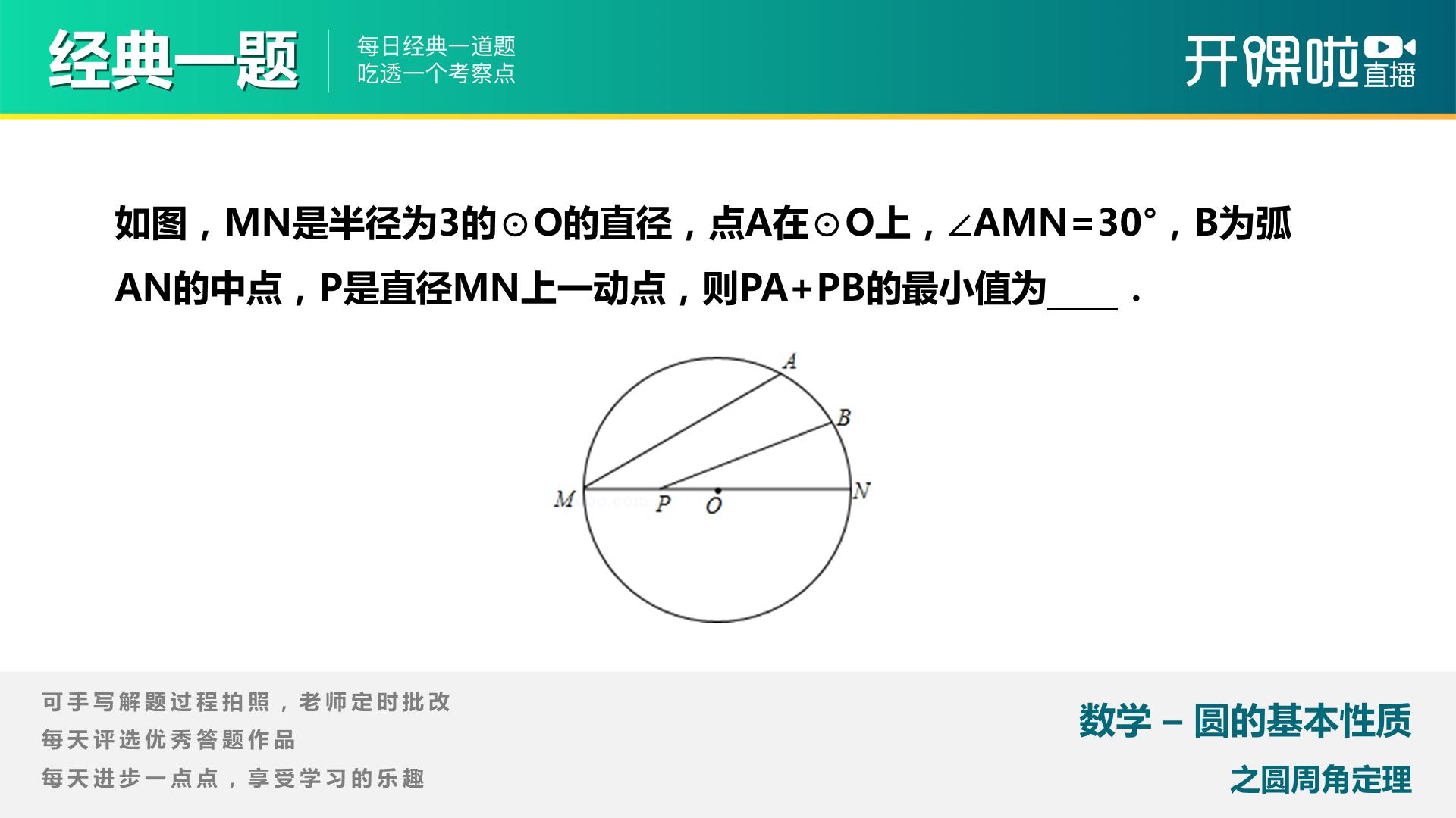 经典一题1127-1203:圆的基本性质(1).png