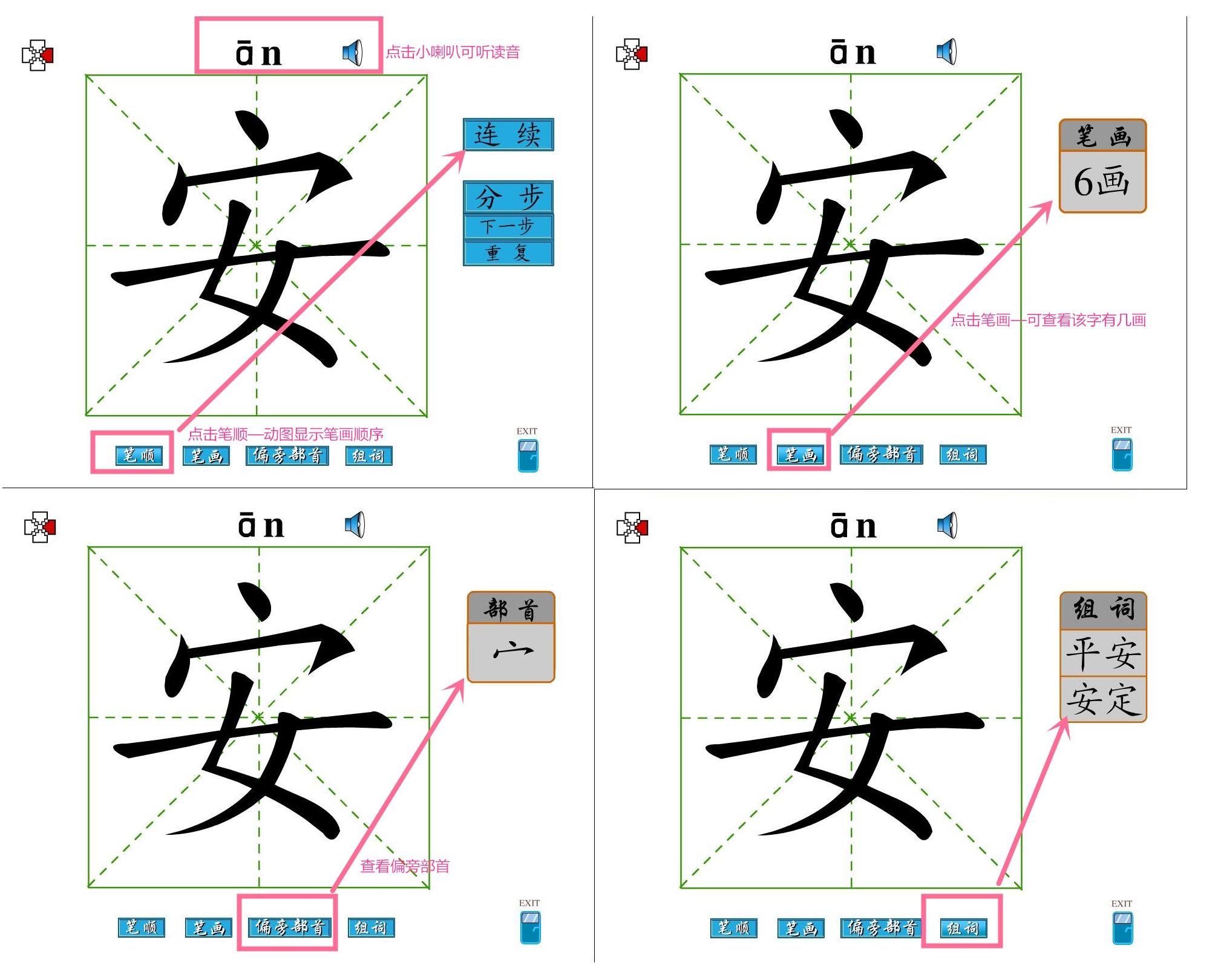 00个常用汉字动画课件 含读音 笔顺动画展现 笔画 偏旁部首 组词