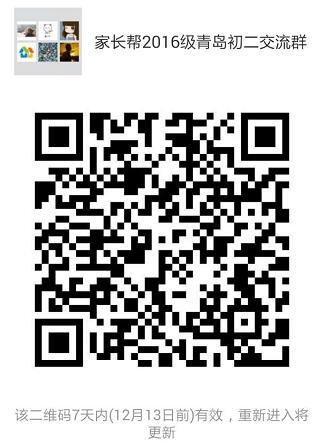 初二微信交流群.jpg