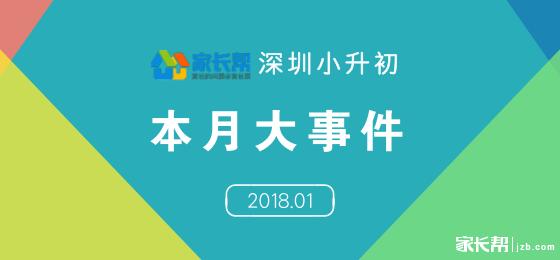 本月大事件_微博焦点图_2018.01.02.png