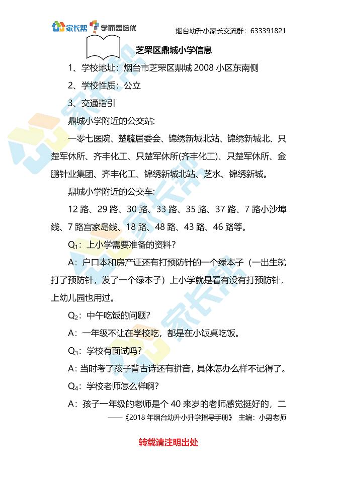 鼎城小学_頁面_1.png