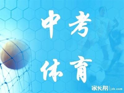 中考体育.jpg