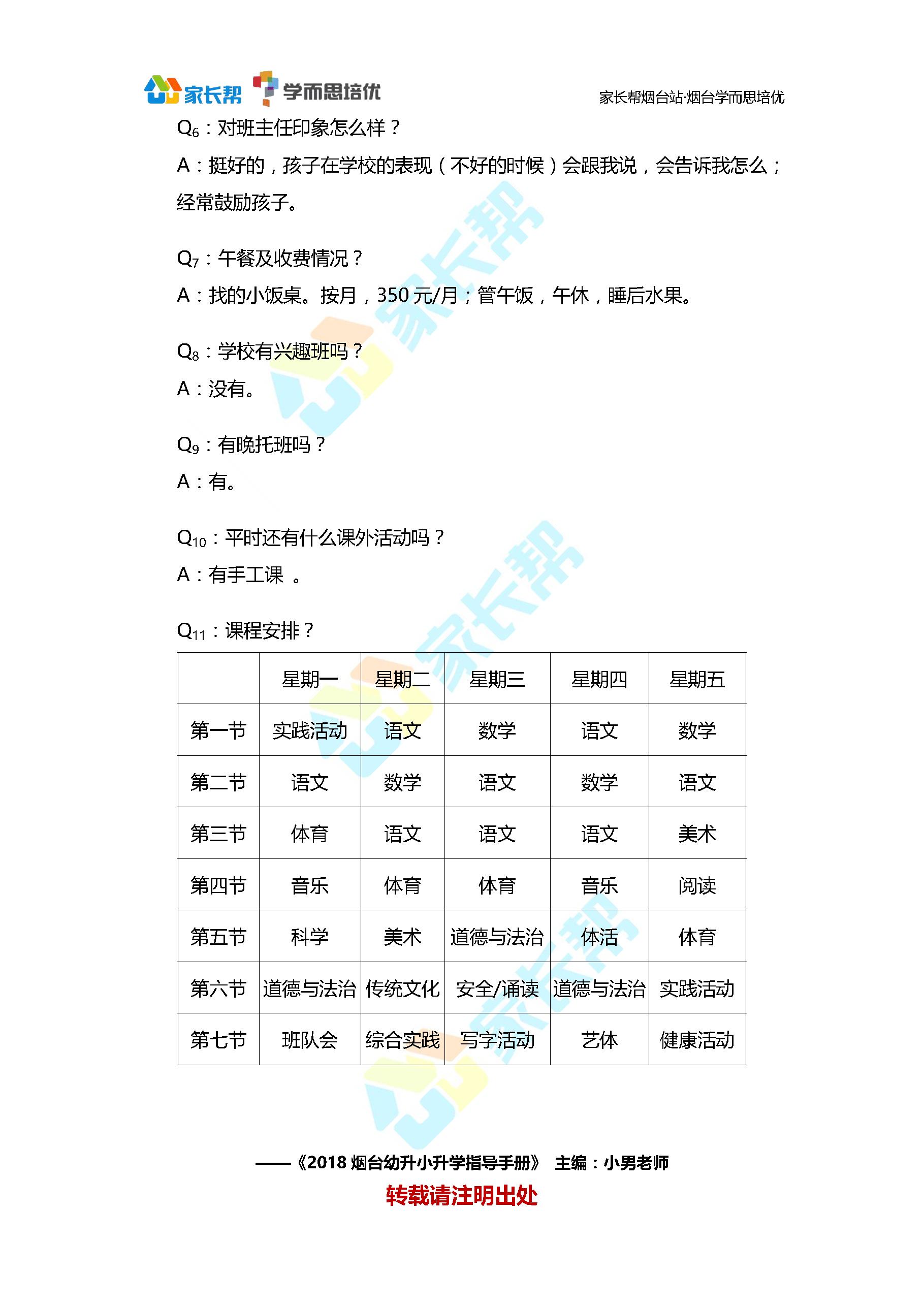 文档1_页面_2.png