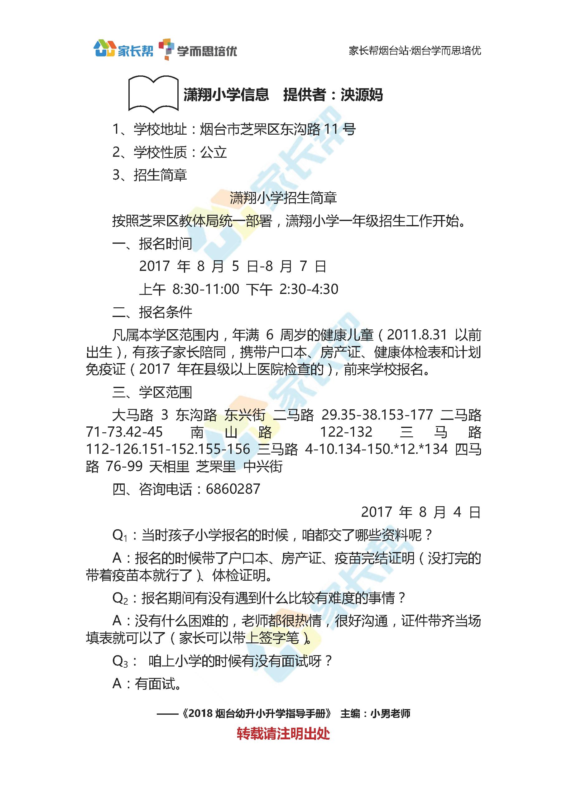 潇翔小学信息_页面_1.png