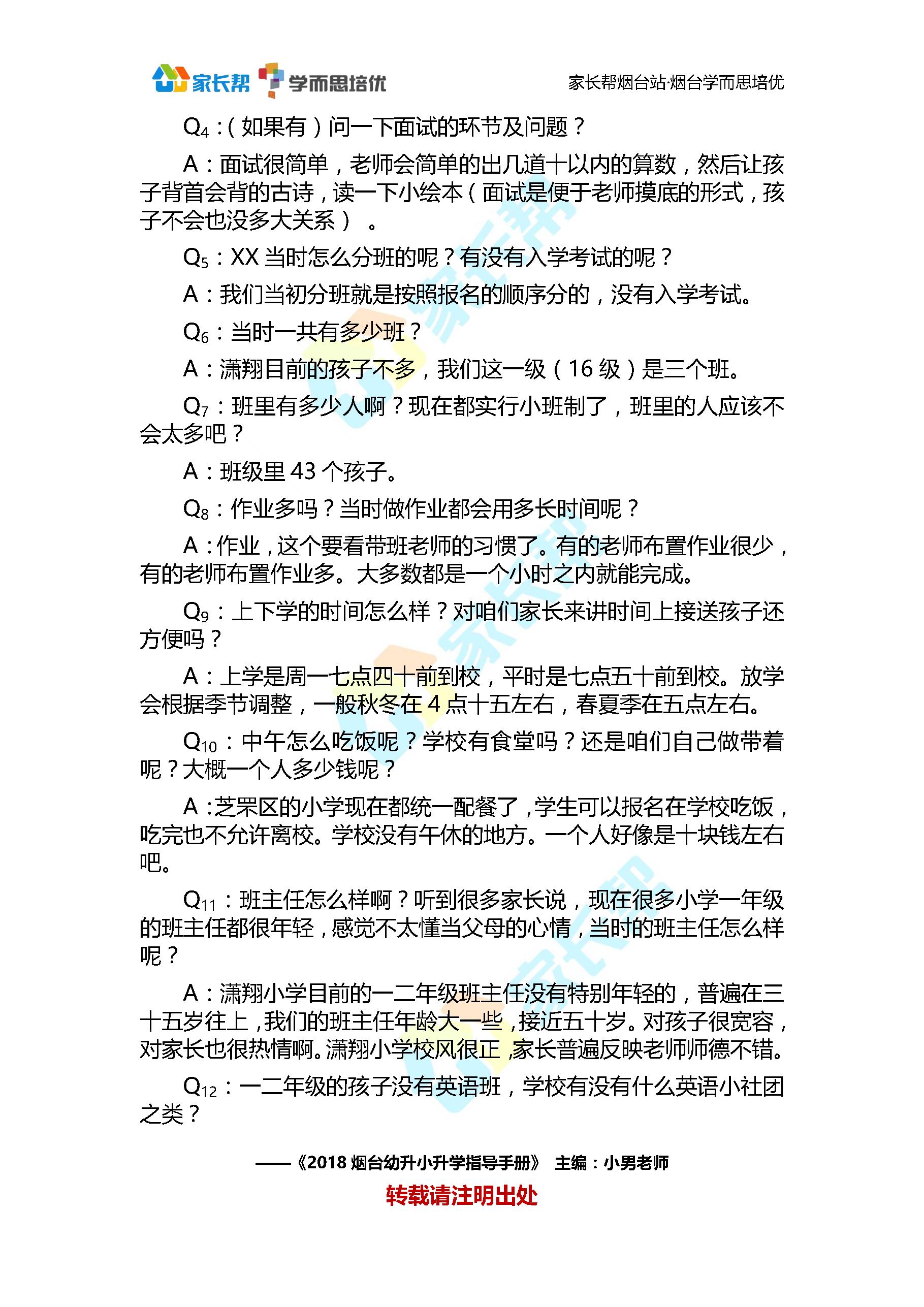 潇翔小学信息_页面_2.png