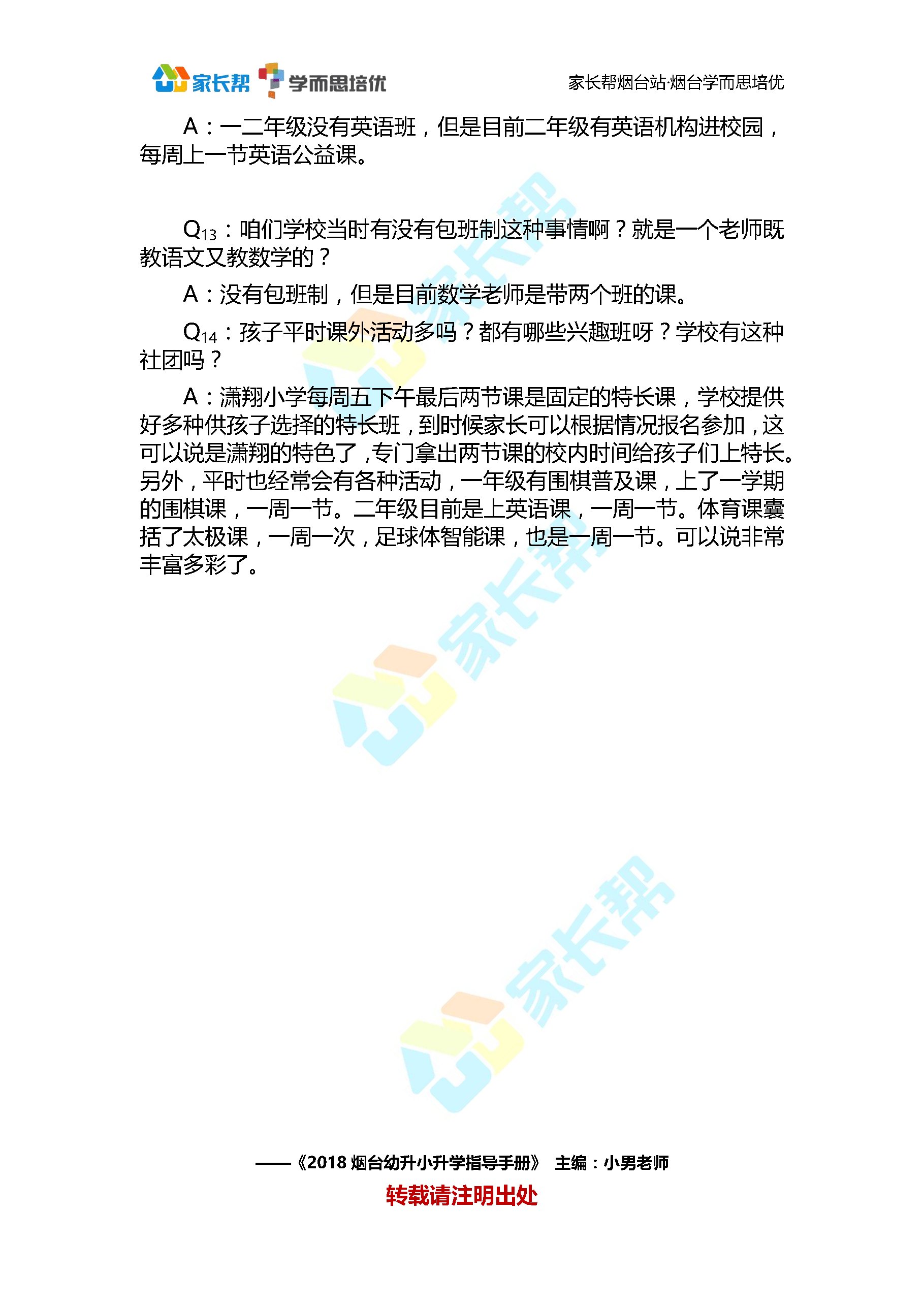 潇翔小学信息_页面_3.png
