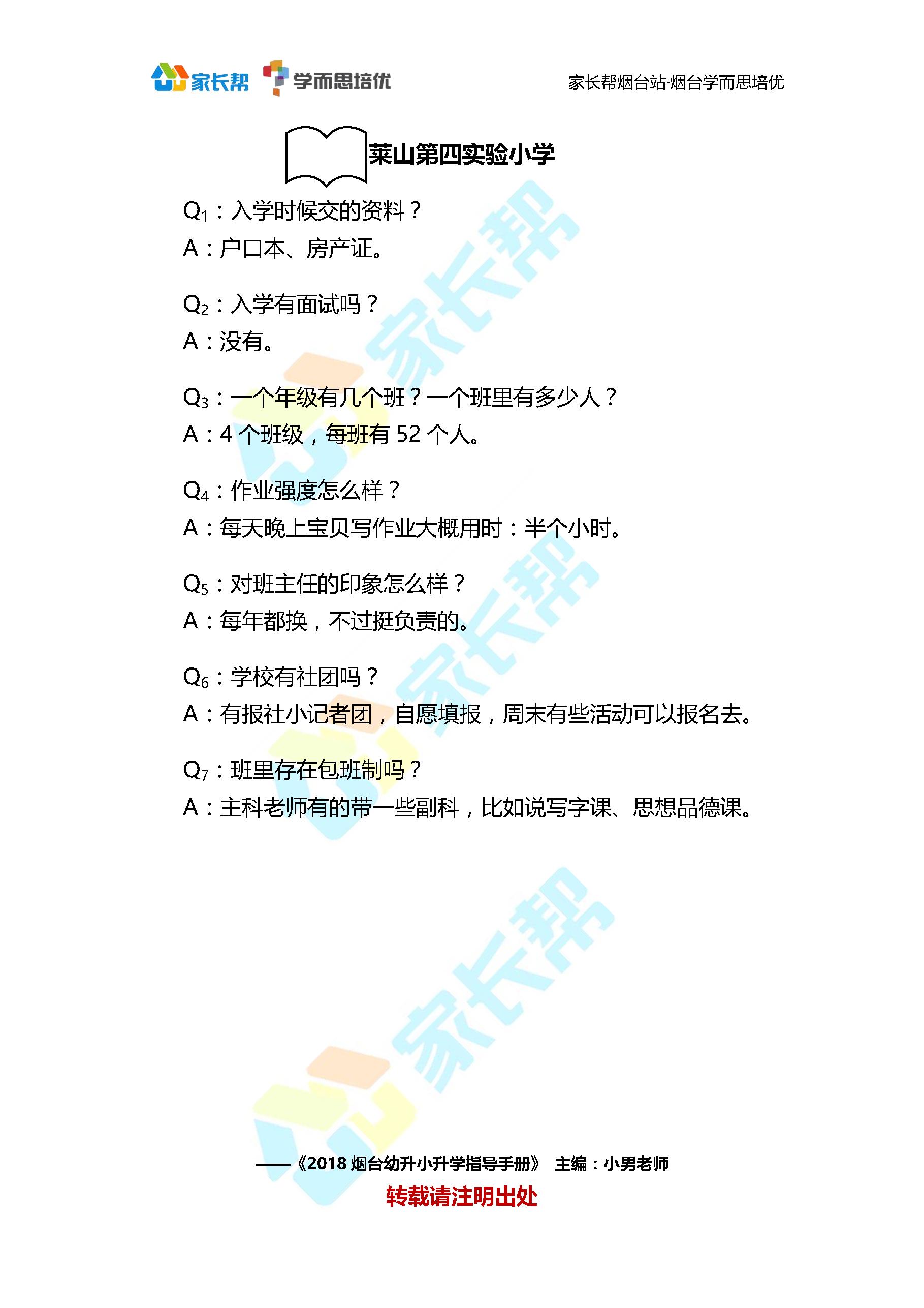 青年路小学_页面_4.png