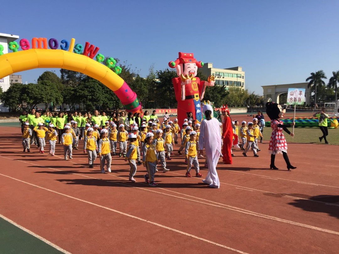 深圳富源幼儿园亲子运动会-保护森林,爱护动物