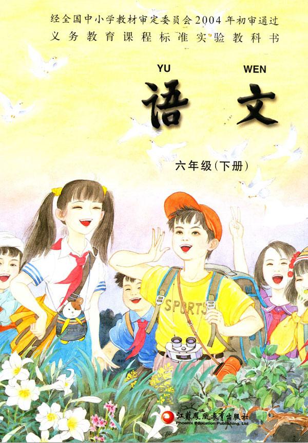 苏教版小学语文六年级下册电子课本封面,目录预览
