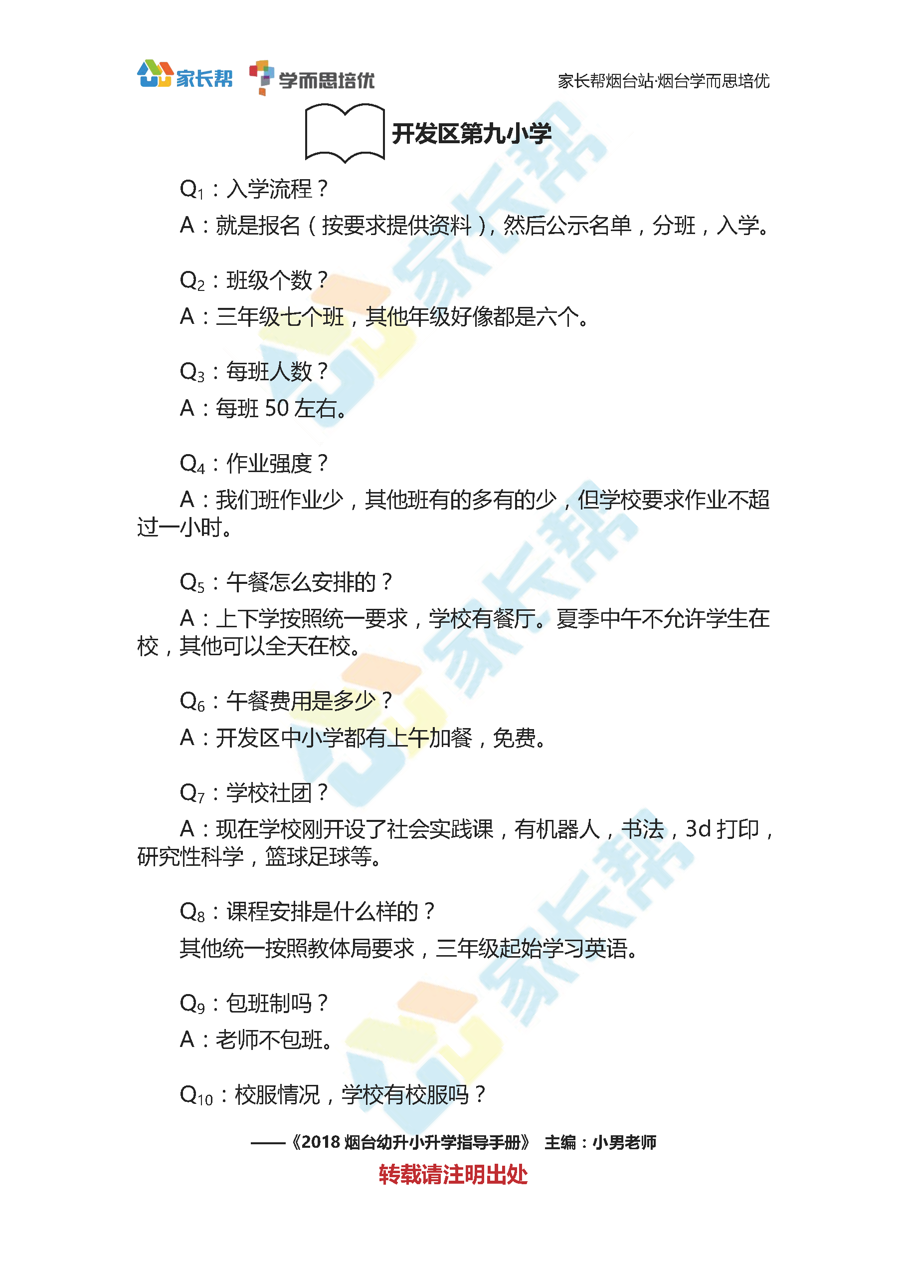 文档1_页面_1.png