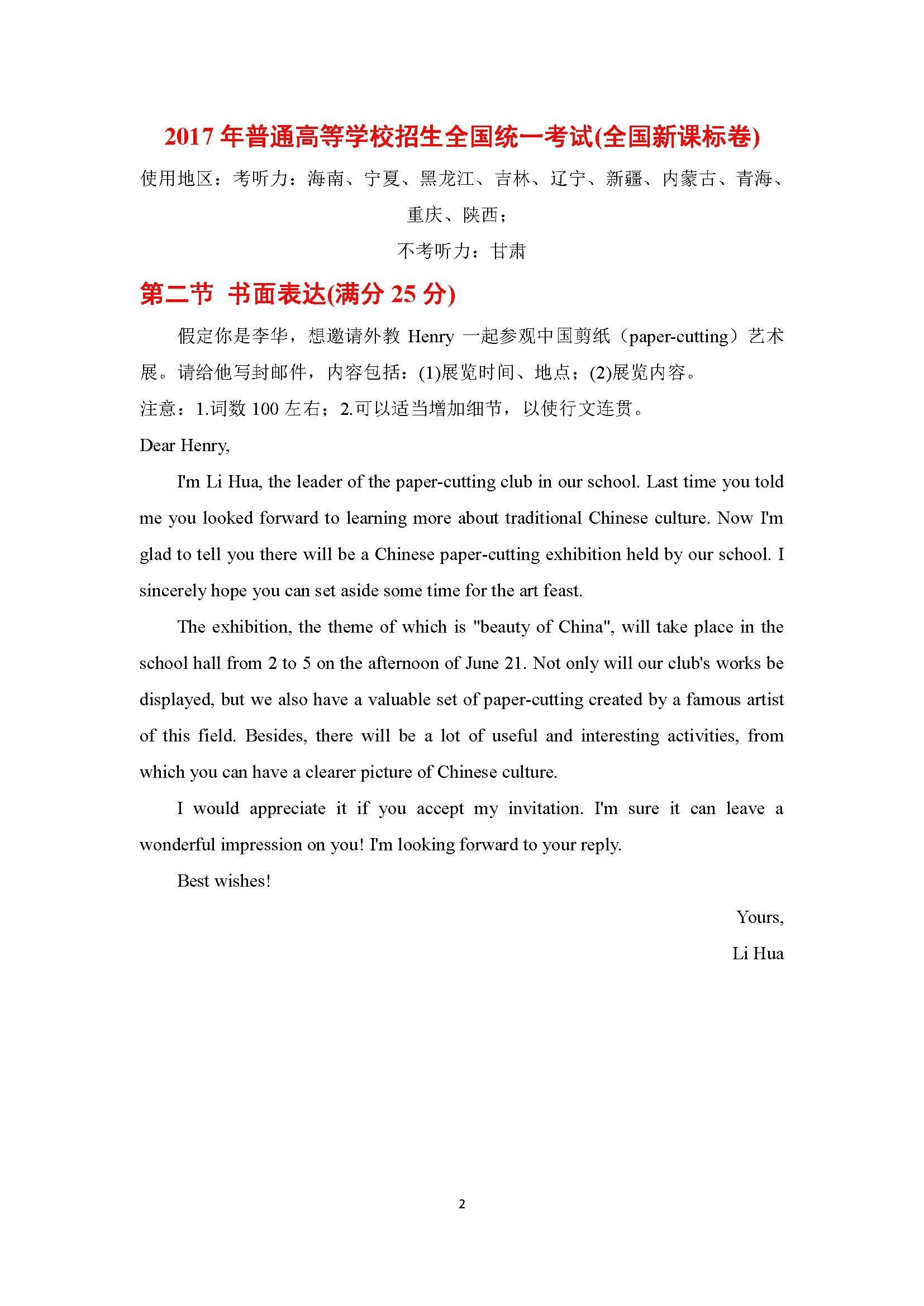 2017年范文v范文英语初中男生全国汇编_太原高满分脱裤子图片作文图片
