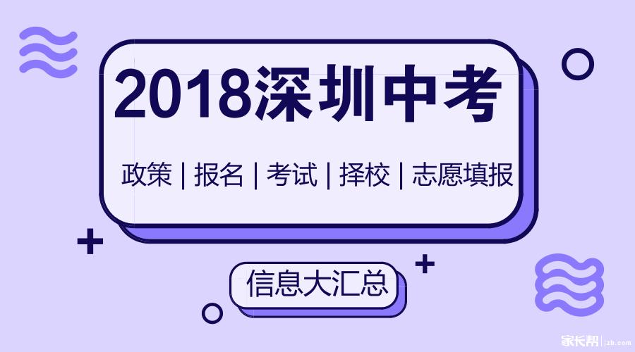 深圳中考.png