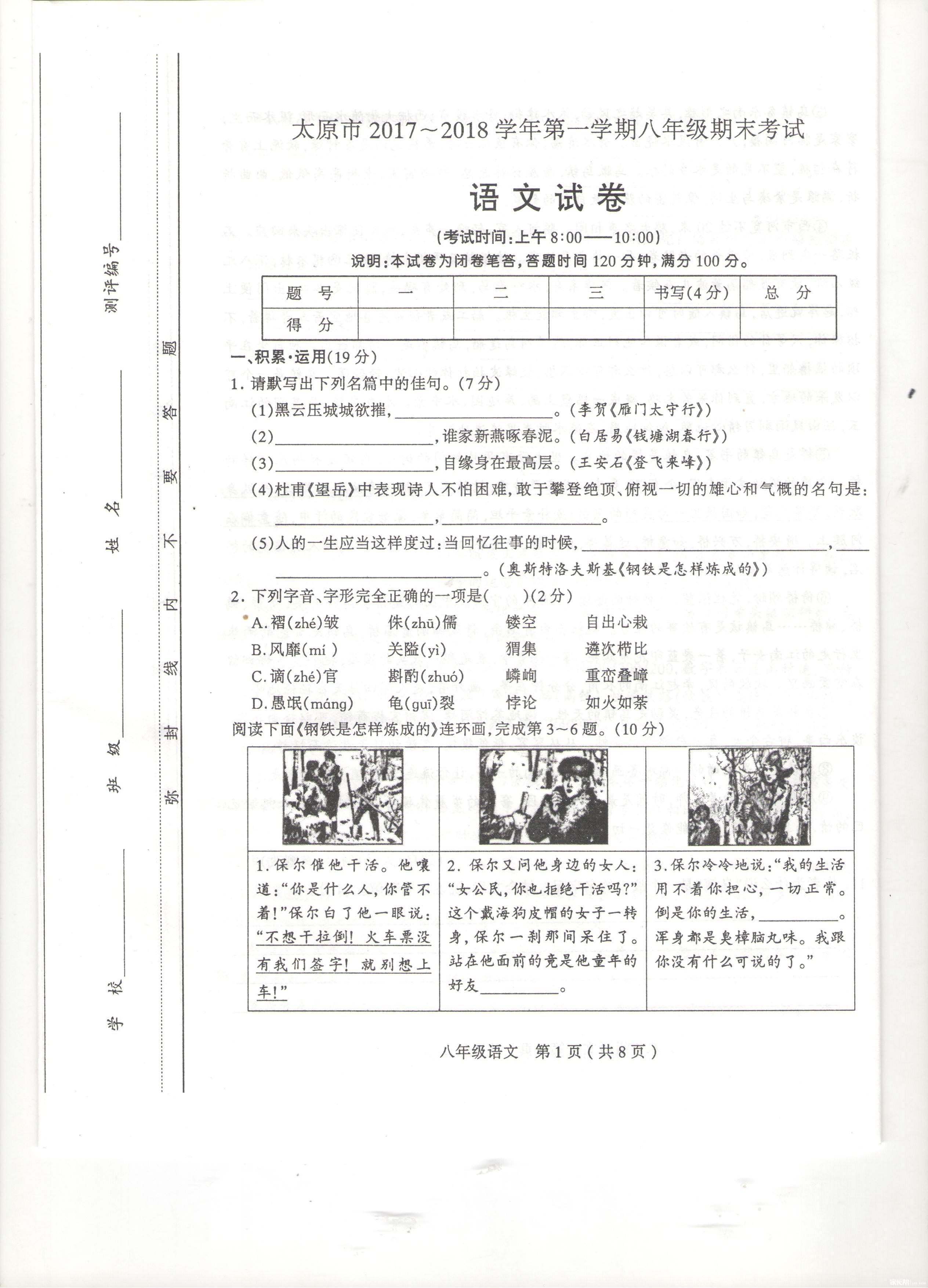 【初二期末语文 001.jpg