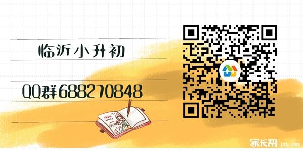 小升初QQ群二维码.jpg