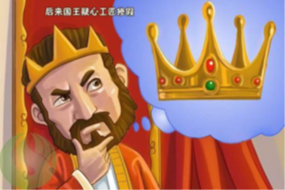 """第十五""""剂""""阿基米德称皇冠图片"""
