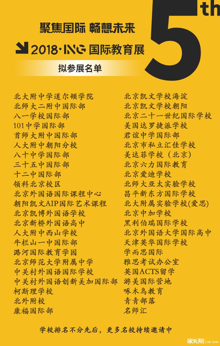 参展学校名单.png