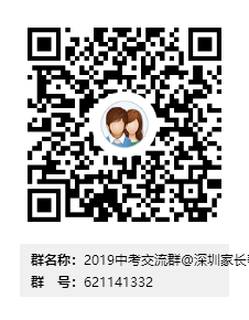 2019中考交流群二维码.png