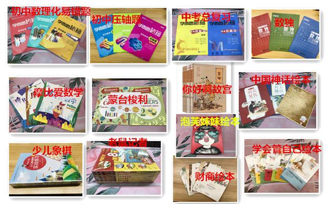 奖品-学习书籍类.jpg