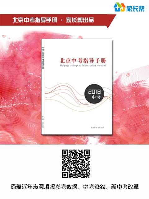 中考手册宣传海报.jpg