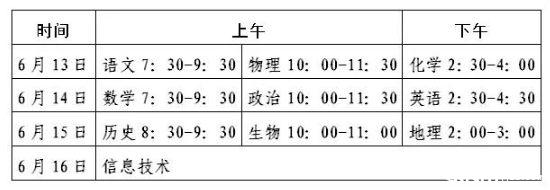 2018中考时间.jpg