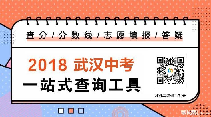 武汉中考工具推广图.jpg