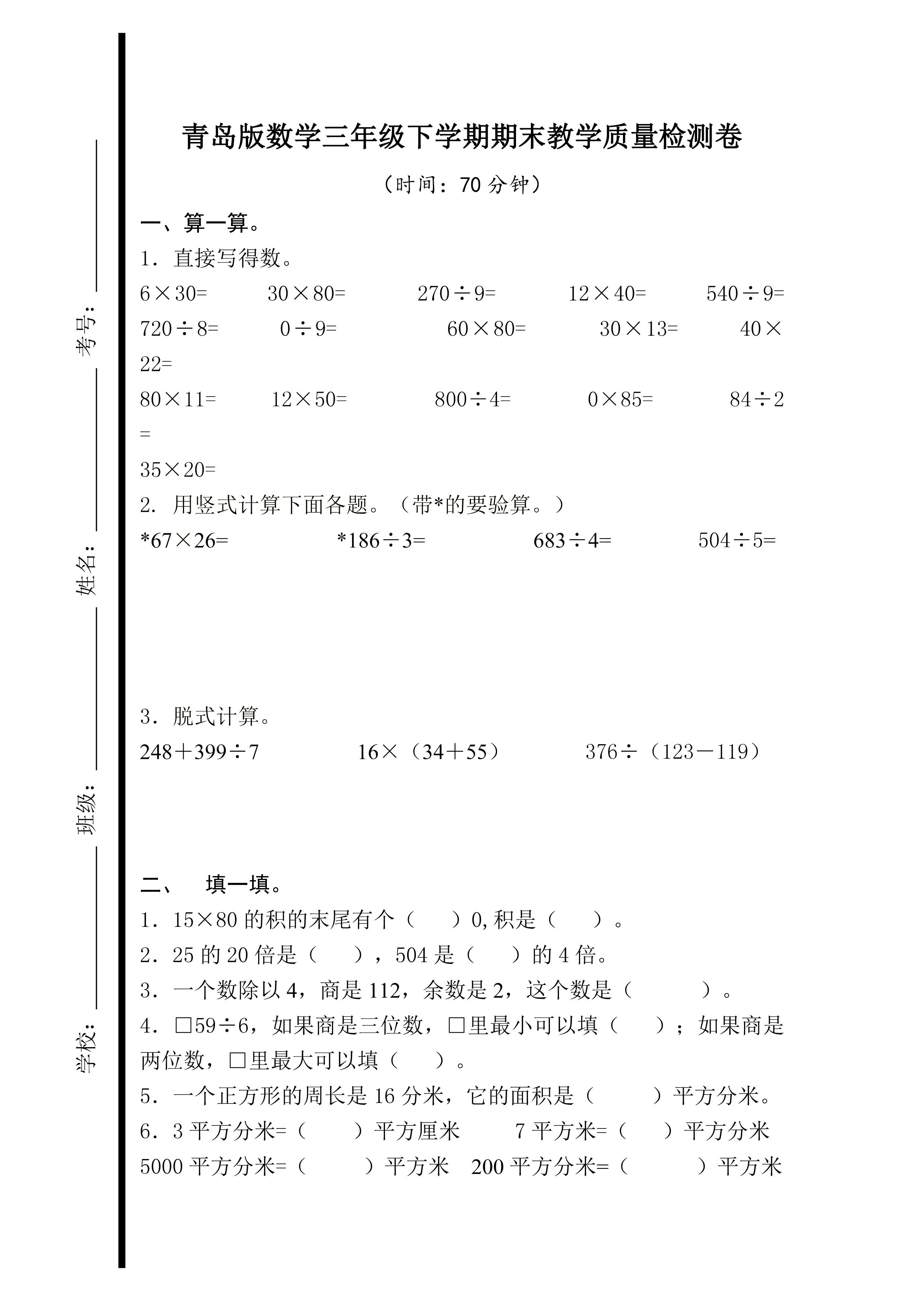 三年级下册数学期末教学质量检测-1.jpg