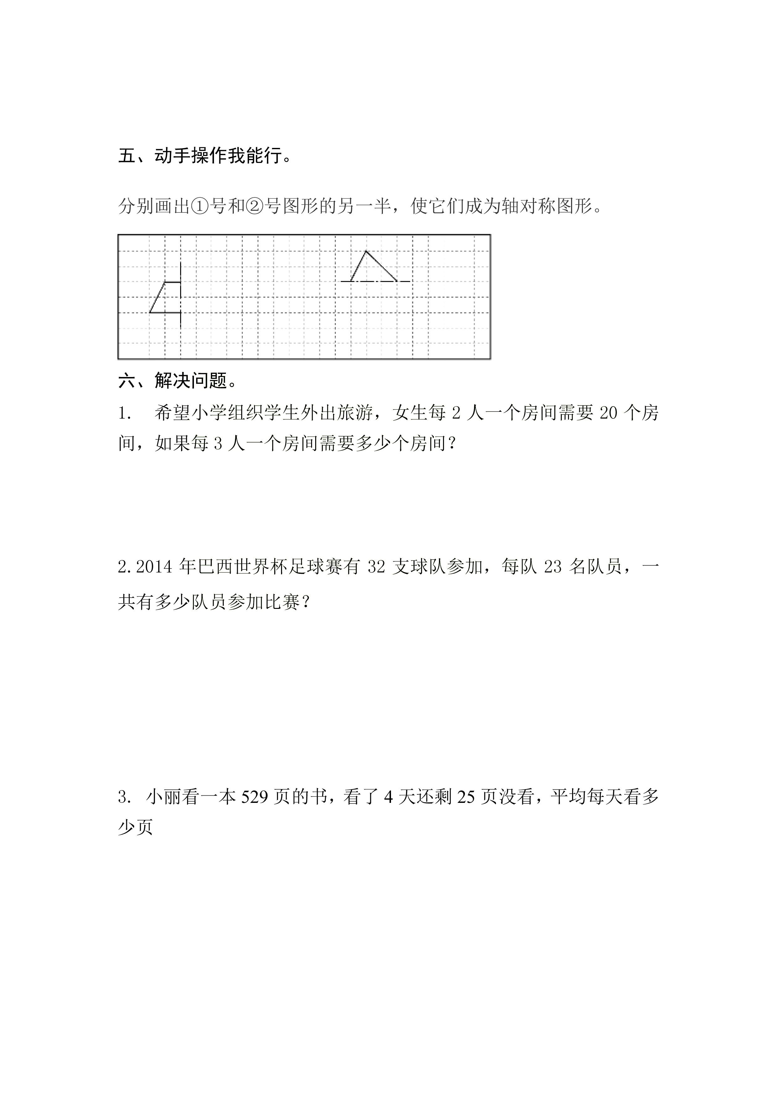 三年级下册数学期末教学质量检测-3.jpg