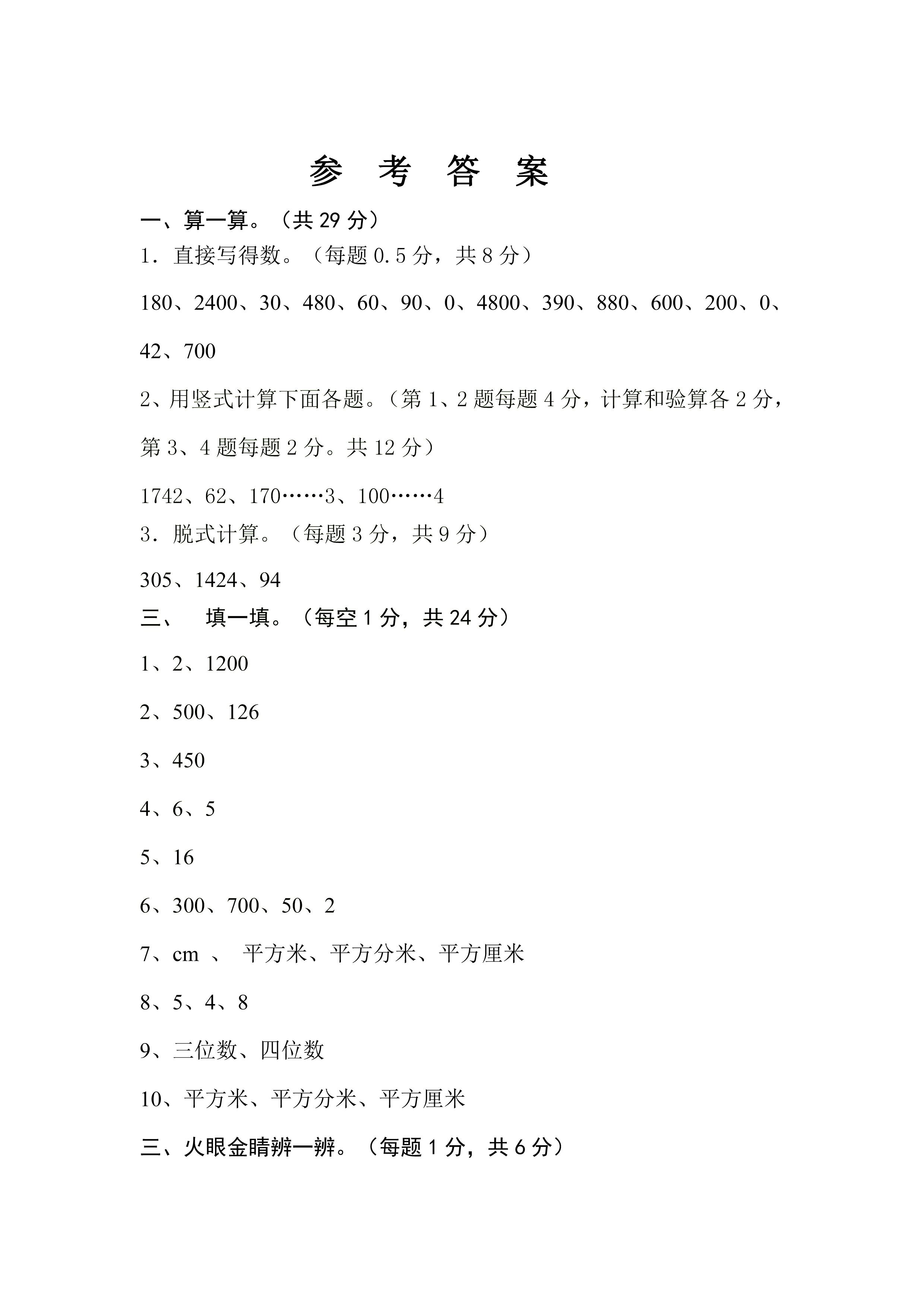 三年级下册数学期末教学质量检测-5.jpg