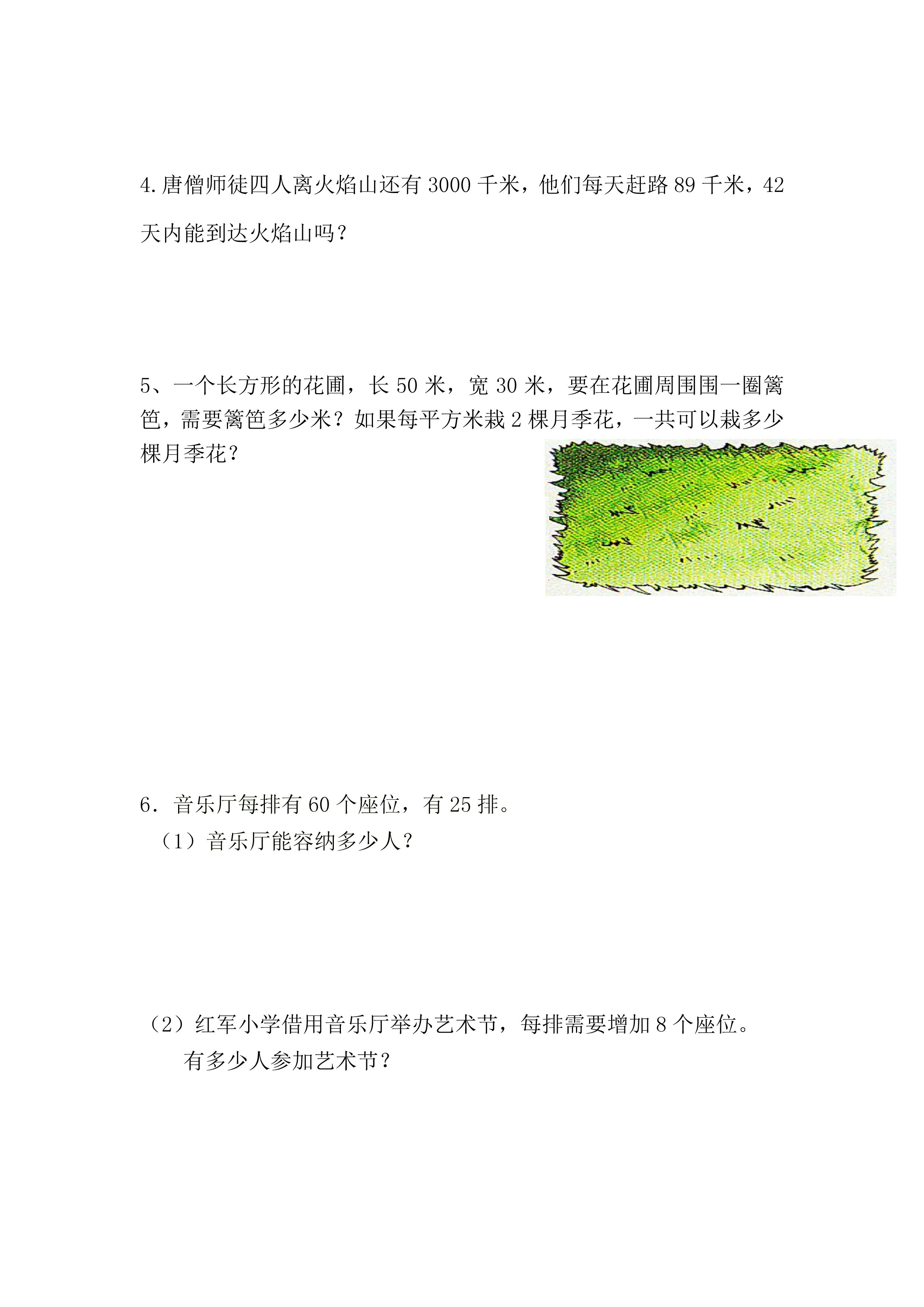 三年级下册数学期末教学质量检测-4.jpg