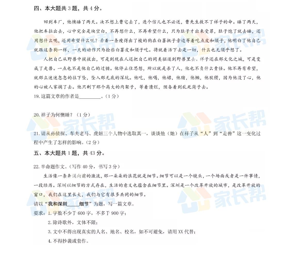 中考语文3.jpg