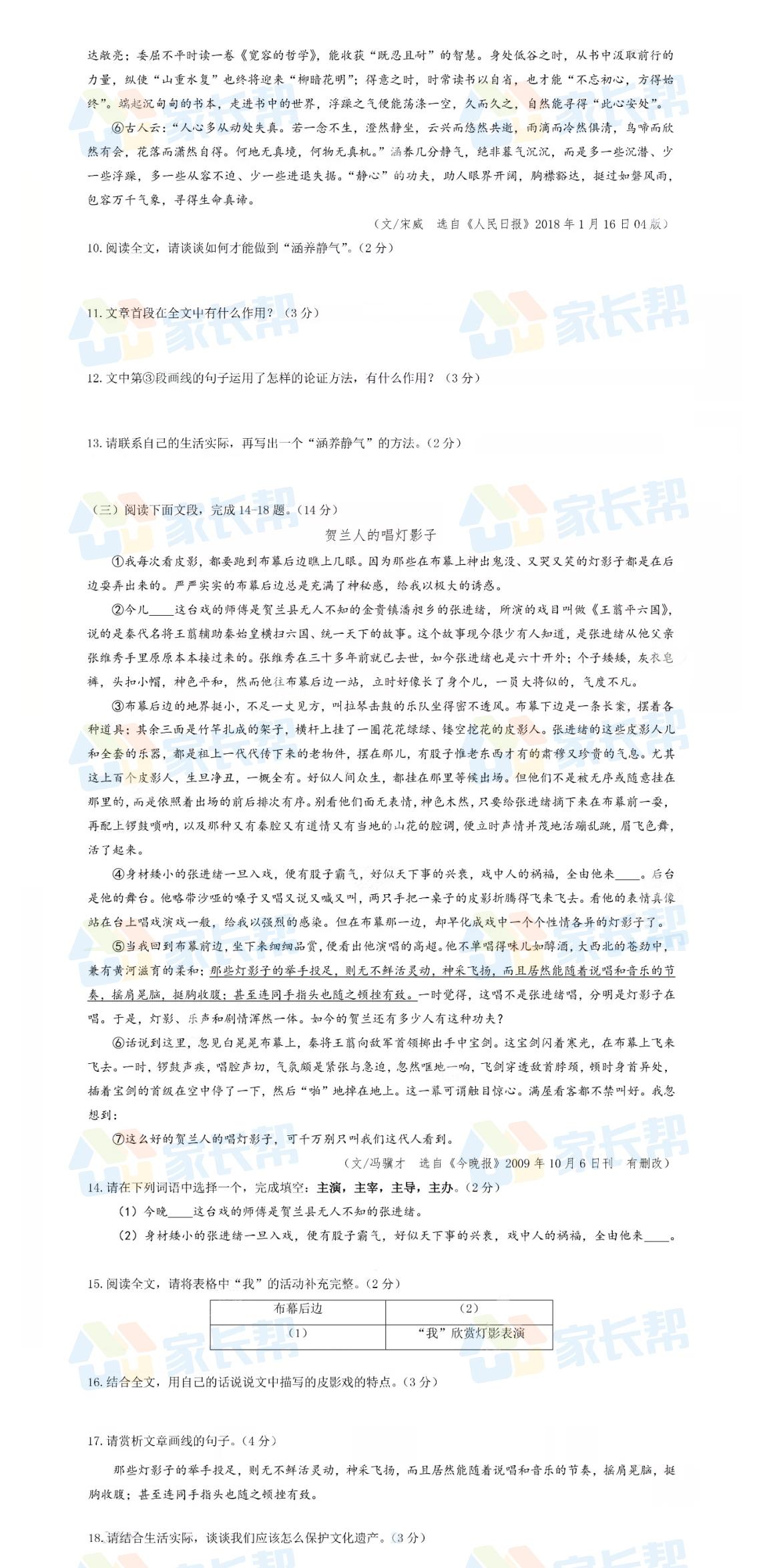 中考语文2.jpg