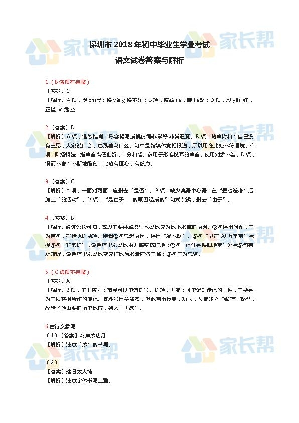 2018深圳中考语文答案与解析_Page_1.jpg