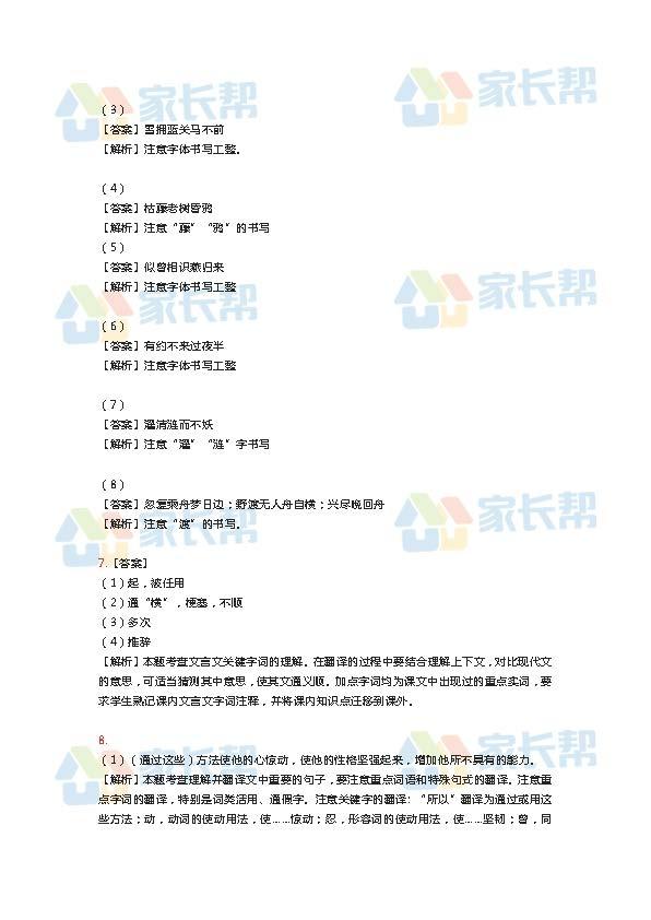 2018深圳中考语文答案与解析_Page_2.jpg