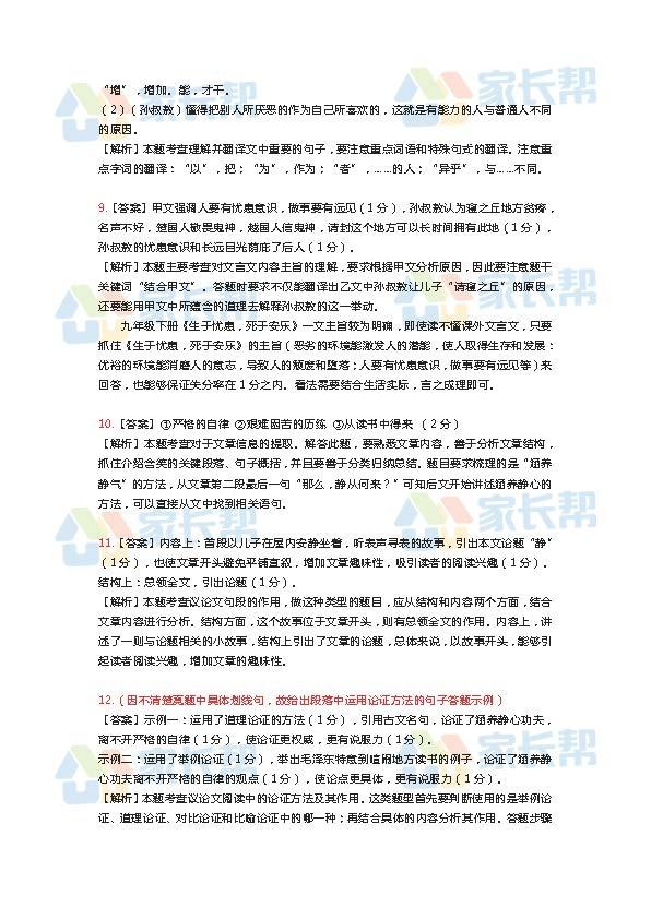 2018深圳中考语文答案与解析_Page_3.jpg