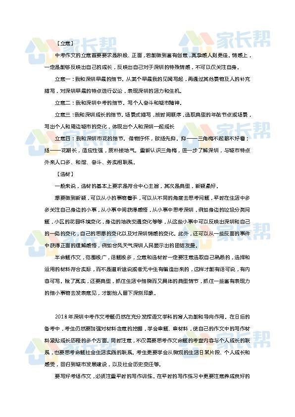 2018深圳中考语文答案与解析_Page_7.jpg