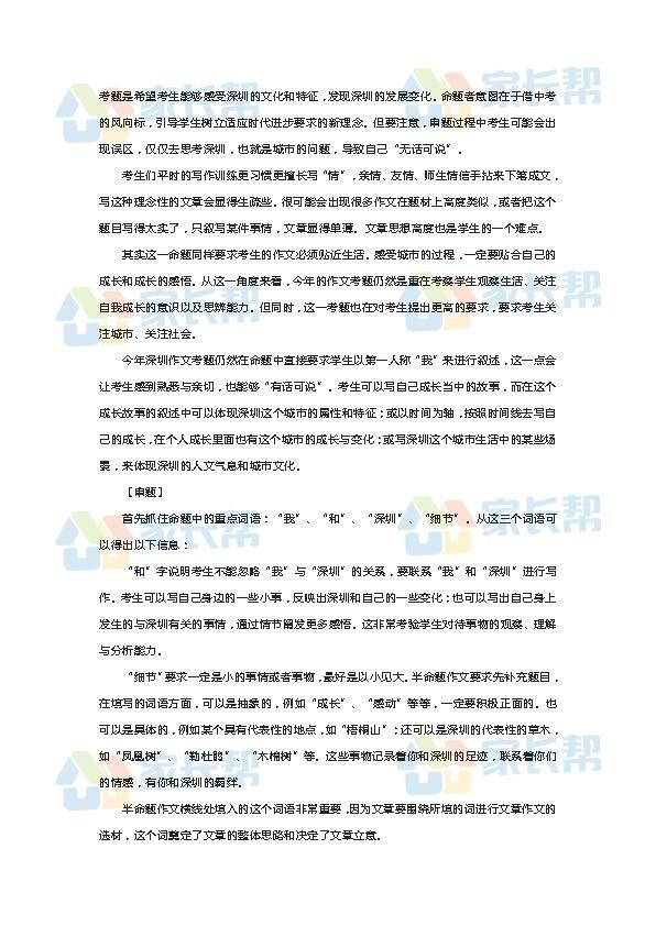 2018深圳中考语文答案与解析_Page_6.jpg