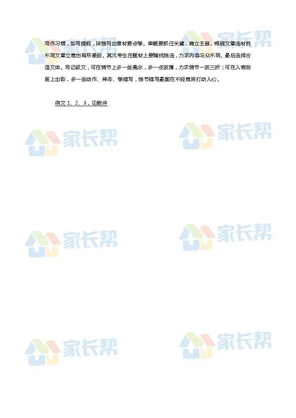 2018深圳中考语文答案与解析_Page_8.jpg