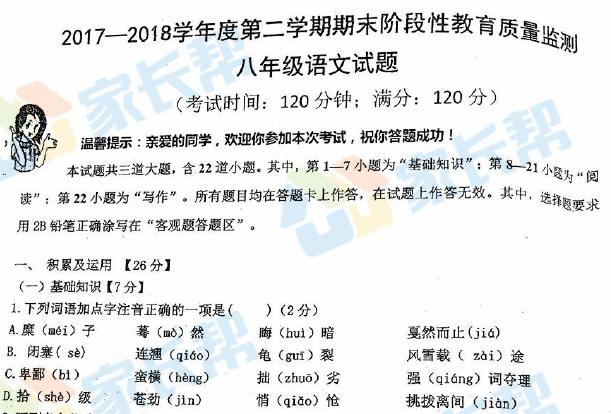 青岛39中八年级语文试题.png
