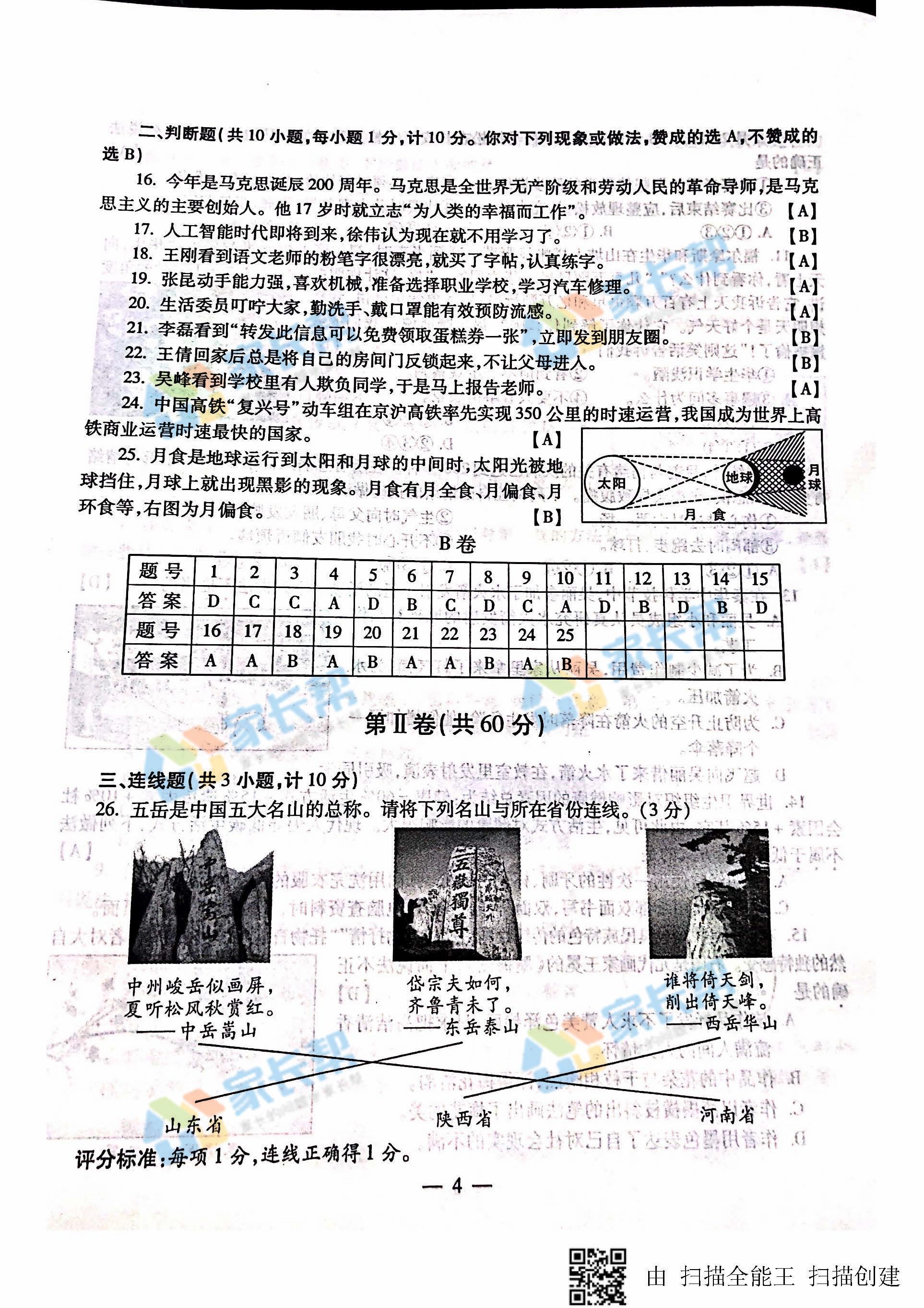 新文档 2018-06-28 18.48.51_20180628185014351_页面_4.jpg