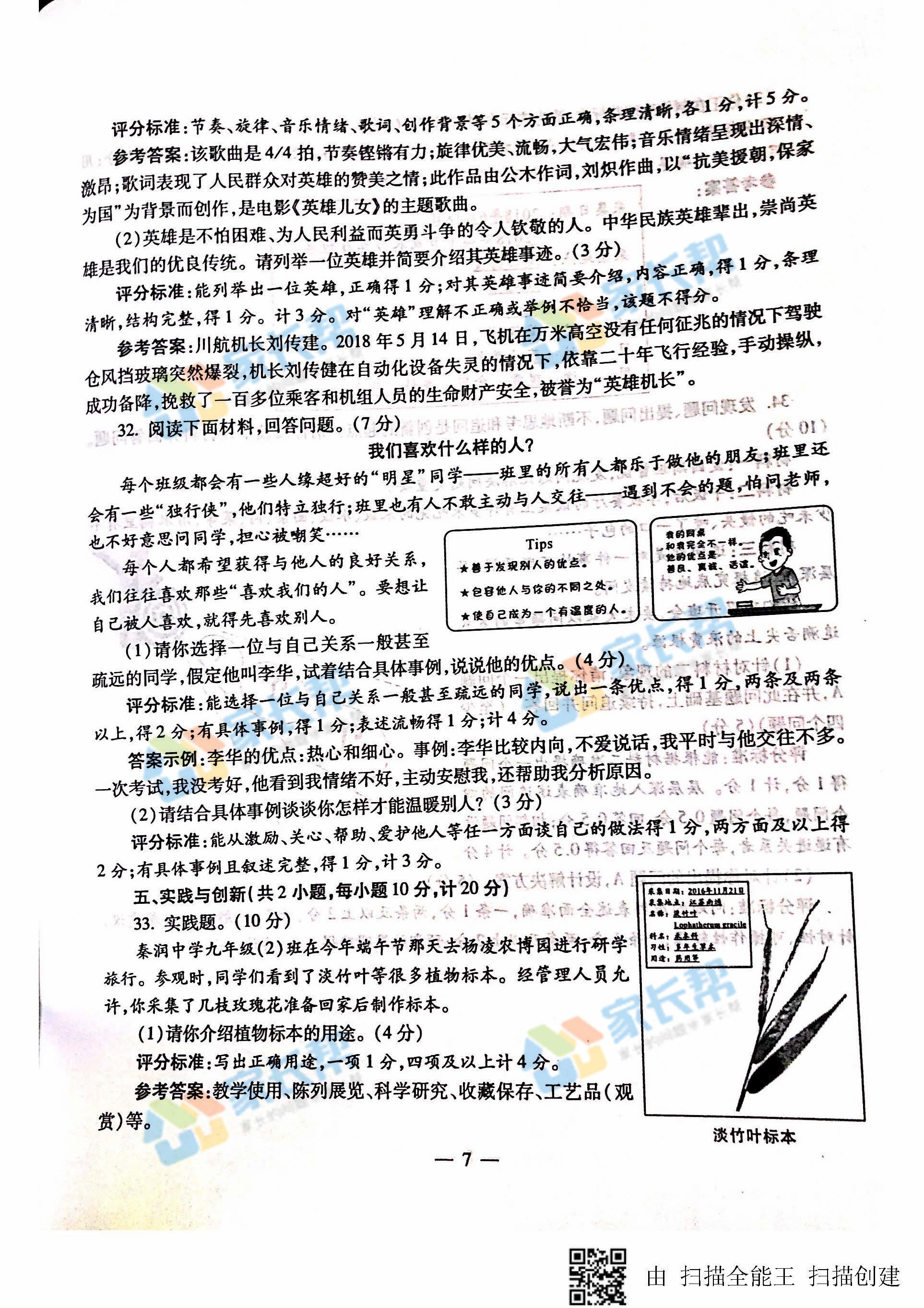新文档 2018-06-28 18.48.51_20180628185014351_页面_7.jpg