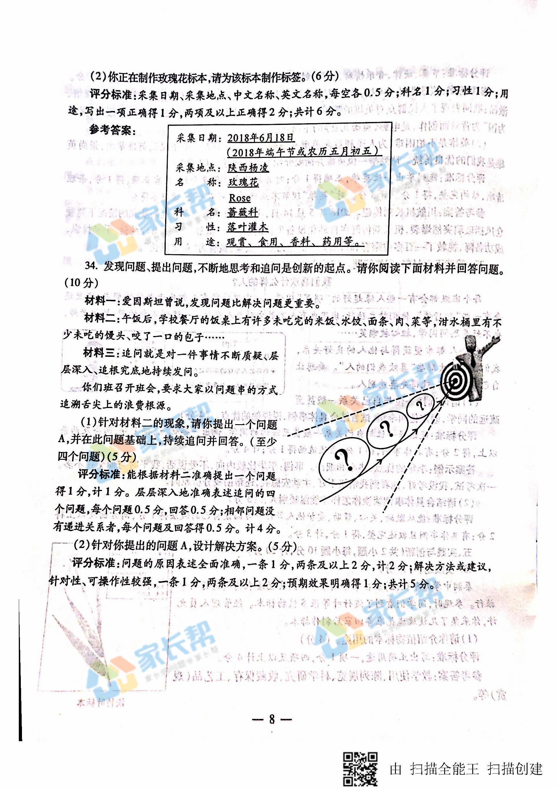 新文档 2018-06-28 18.48.51_20180628185014351_页面_8.jpg