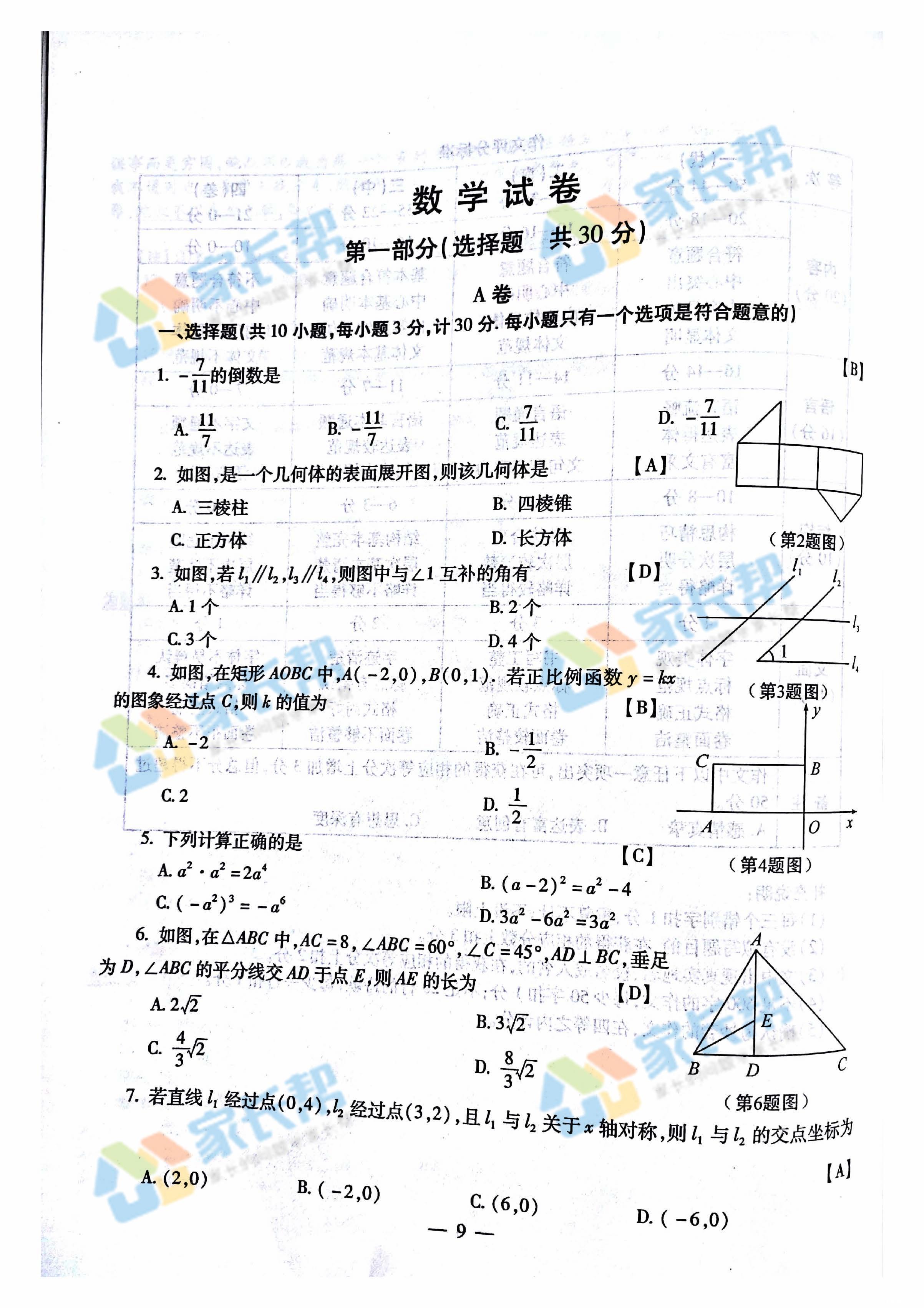 数学_页面_1.jpg